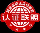 中国电子认证服务